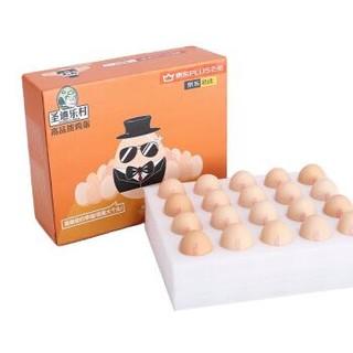 京东PLUS会员 : 圣迪乐 大蛋 鲜鸡蛋 礼盒装 20枚