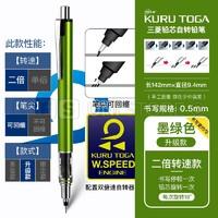 uni 三菱  M5-559 不断芯自动铅笔 0.5mm 两倍转速