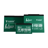 天能 48v12a 电动车蓄电池