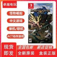 Nintendo 任天堂 Switch游戏卡带《怪物猎人 崛起》中文