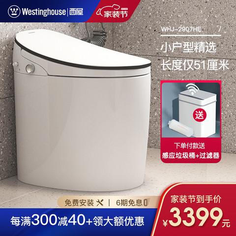 美国西屋智能马桶一体式小户型全自动家用电动mini无水箱坐便器 白色 305