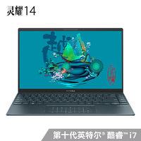 ASUS 华硕 灵耀14 锐龙版 14.0英寸笔记本电脑(R7-4700U、16GB、512GB、100%sRGB)