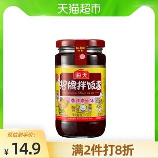 海天招牌拌饭酱300g 香辣香菇味 奇葩说超级赞助 下饭优选辣椒酱