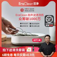 EraClean超声波清洗机假牙手表首饰清洗器小型米白色
