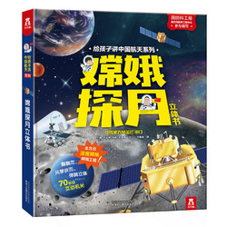 《给孩子讲中国航天系列:嫦娥探月立体书》