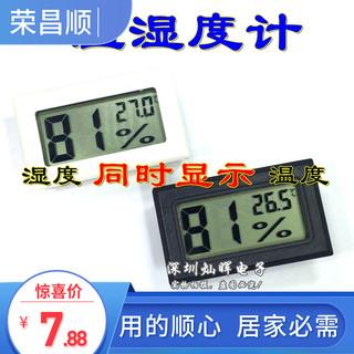 荣昌顺 数显温度计/温湿度计 电子浴缸冰箱测温仪 2秒刷新 带探头 1米探头黑色温度计
