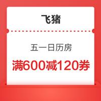 五一专享!飞猪酒店日历房 满600减120券