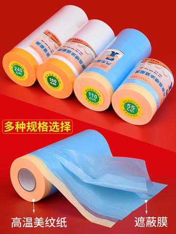 家具防尘膜装修喷漆美纹纸遮蔽膜保护膜