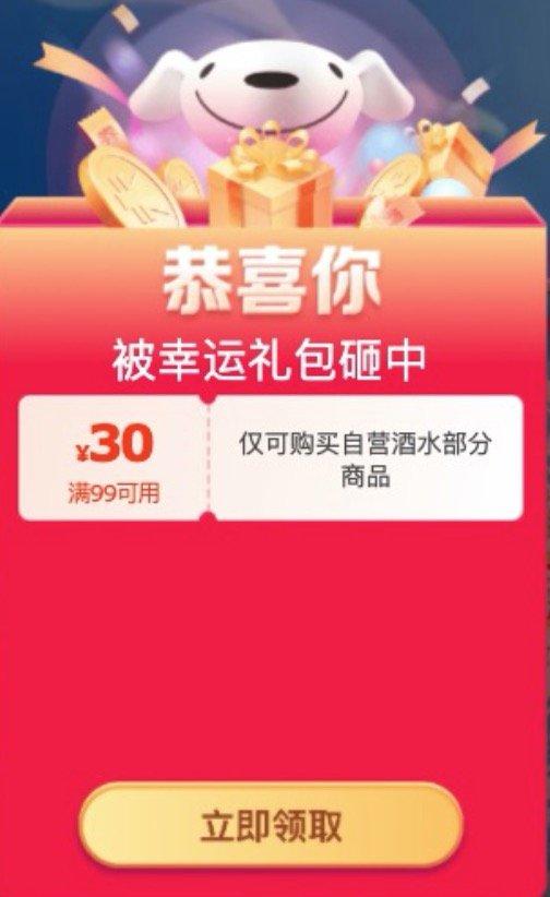 促销活动:京东自营 酒水运动会