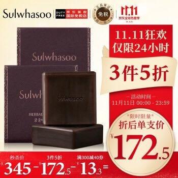 Sulwhasoo 雪花秀 雪花秀(SULWHASOO) 宫中蜜皂植物洁面皂73g*2/盒 (洗面皂 深层清洁毛孔 清洁角质) 韩国进口