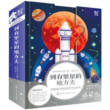 《到有繁星的地方去:火箭设计师给孩子的立体书》
