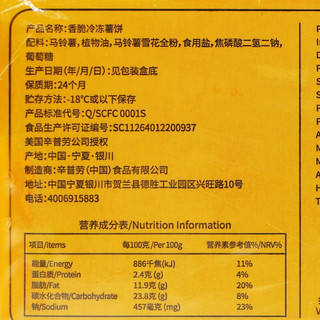 辛普劳 香脆薯饼635g