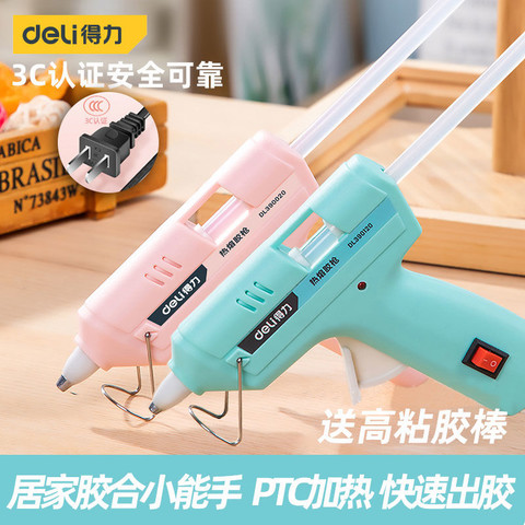 得力热熔胶枪儿童手工制作家用高粘工业级强力胶棒热幼儿园小胶枪