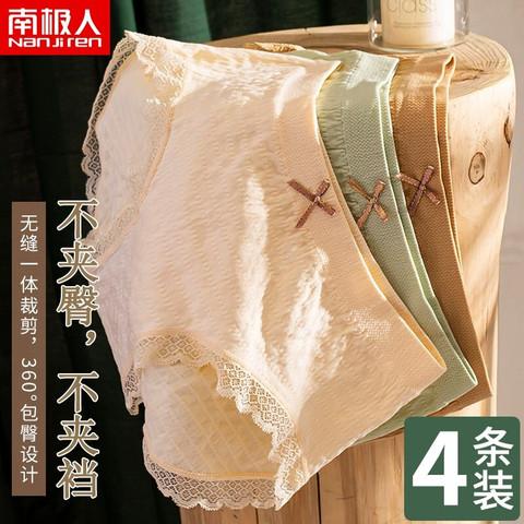Nan ji ren 南极人 南极人女士内裤纯棉裆中高腰