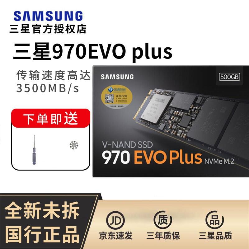 SAMSUNG 三星 970EVO Plus SSD固态硬盘M.2接口(NVMe协议)笔记本m.2 500G 非512G