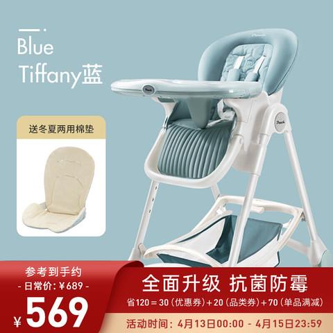 Pouch 帛琦  欧式婴儿餐椅  K05plus Tiffany蓝