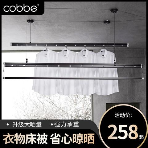 Cobbe 卡贝 阳台晾衣架 双杆升降晒衣服架手摇晾衣杆室外三杆手动凉衣架