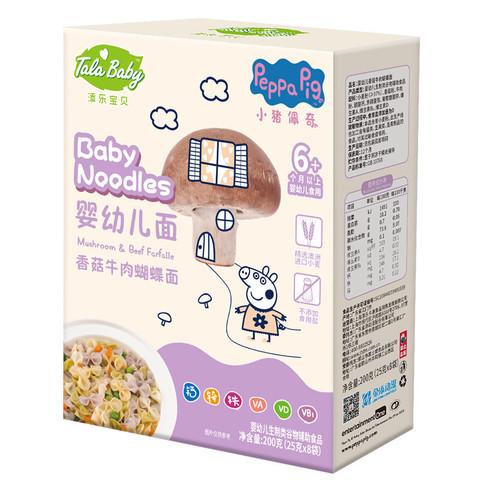 陪伴计划专享:Peppa Pig 小猪佩奇 婴幼儿面条 香菇牛肉蝴蝶面 200g