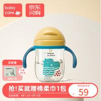 babycare 吸管杯学饮杯婴儿1-3岁防漏防呛吸管杯带重力球婴儿水杯宝宝水杯 洛克黄240ml