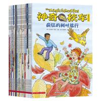《神奇校车第五辑系列》全套20册