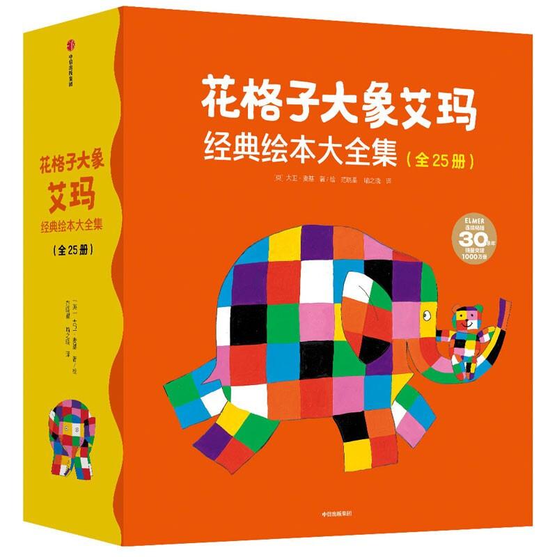 14日0点 : 《花格子大象艾玛经典绘本》(套装共25册)