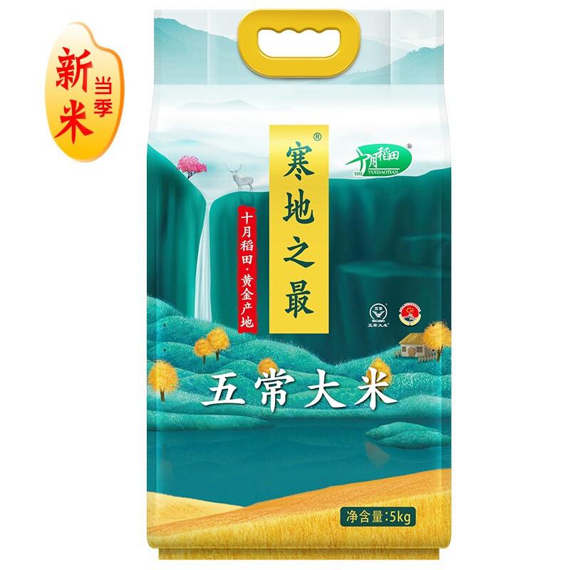SHI YUE DAO TIAN 十月稻田 寒地之最 五常稻花香五常大米  5kg