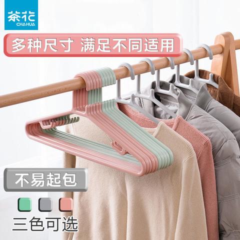 茶花塑料衣架大号晾晒衣架衣服撑子阳台衣柜挂衣服架加大加长衣架