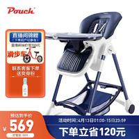 Pouch 帛琦 帛琦(Pouch)  婴儿餐椅 儿童餐椅  餐桌 吃饭座椅 多功能 可坐可躺 K05plus 藏青色