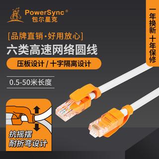 包尔星克 六类高速网线宽带网络线CAT6跳线电脑6类网线路由器连接 抗摇摆款浅灰色配橘色 1m