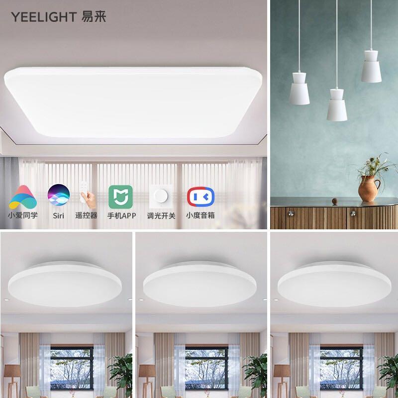 Yeelight 易来 小米智能LED吸顶灯Pro 长方形客厅卧室吸顶灯具套装简约现代北欧 小爱同学语音控制工程工业