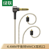 绿联 耳机平衡升级线HiFi发烧级diy线材八股单晶铜镀银 4.4mm公转2* mmcx耳机平衡线