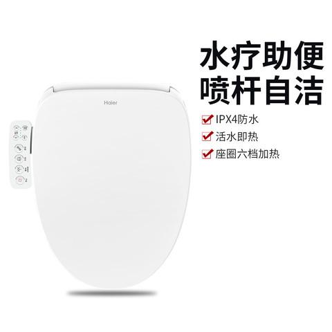 Haier 海尔 智能马桶盖家用电子坐便盖即热冲洗舒适贴身水疗助便浴室马桶