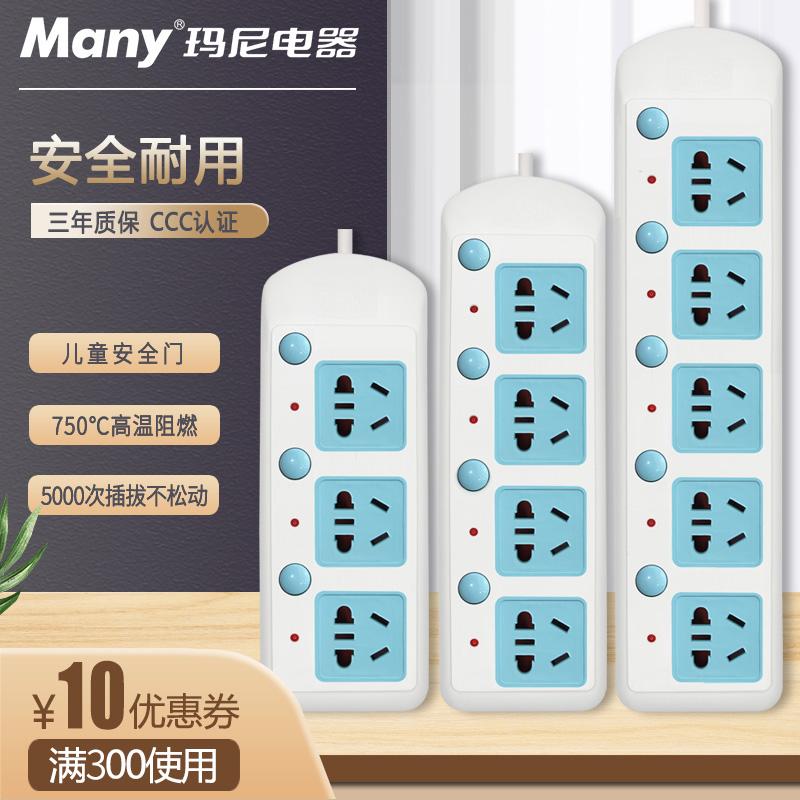 Many 玛尼电器 插座面板家用多孔独立开关功能插排带长线拖接线板3/5米电板