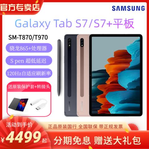 SAMSUNG 三星 Samsung/Tab S7/S7  T970大屏8G内存256GB 黑色2020新款学生学习高通865Plus商务平板电脑