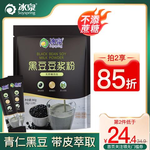 Soyspring 冰泉 冰泉无蔗糖添加360g黑豆豆浆粉营养冲饮黑豆浆30g×12条带皮萃取