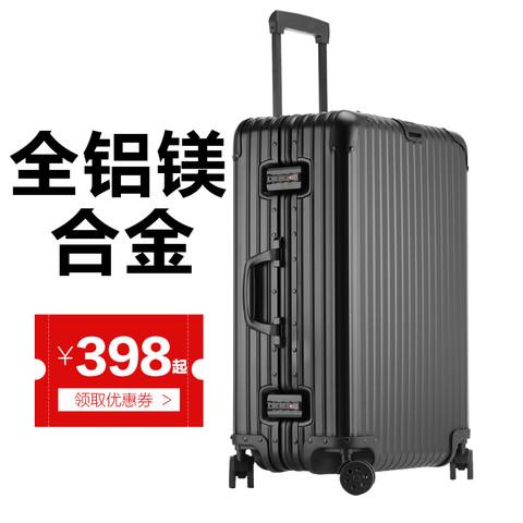 LUSIDI 璐思迪 全铝镁合金行李箱女箱子男拉杆箱万向轮26寸旅行箱24密码箱登机箱