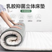 Dohia 多喜爱 泰国进口抗菌乳胶垫柔软轻弹立体可折叠吸湿透气床垫乳胶床垫