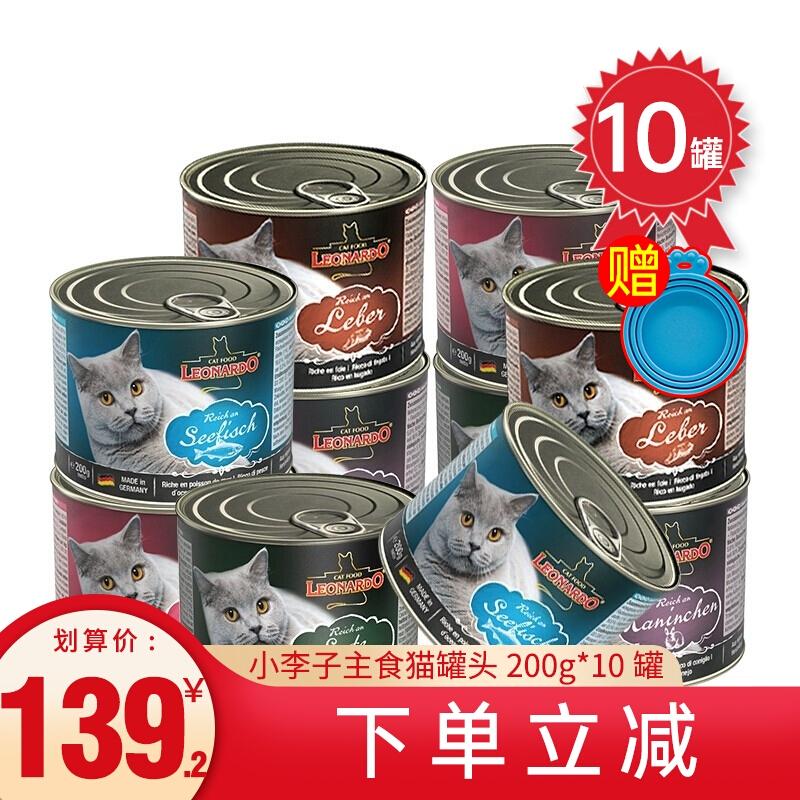德国进口小李子LEONARDO莱昂纳多主食猫罐头无谷鲜肉罐头幼猫湿粮成猫200g 混合口味 200g*10罐(现有口味混拼)