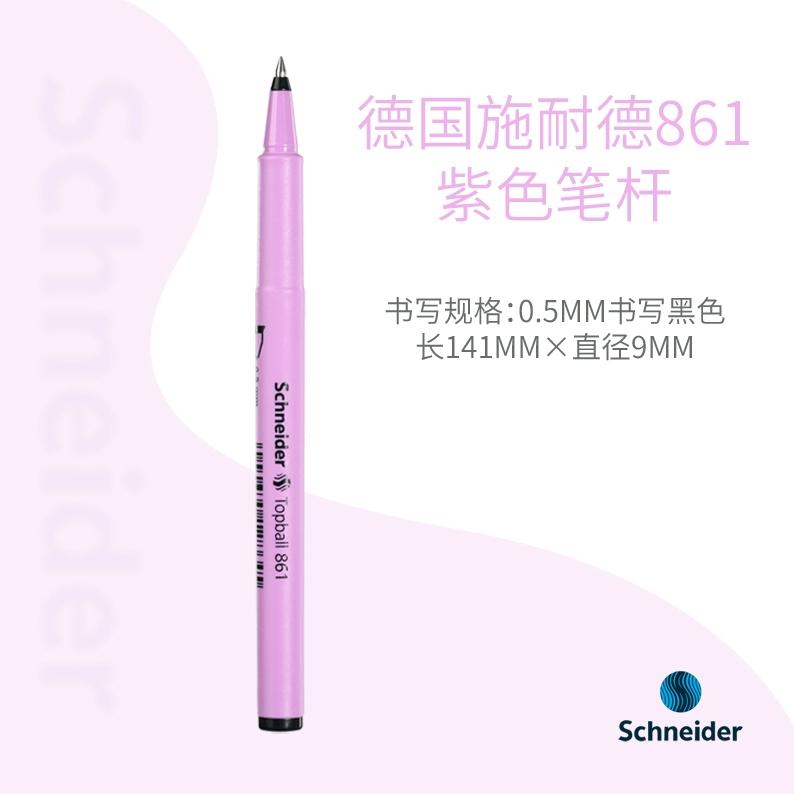 Schneider 施耐德 861 中性笔 0.5mm 紫色笔杆 单支装