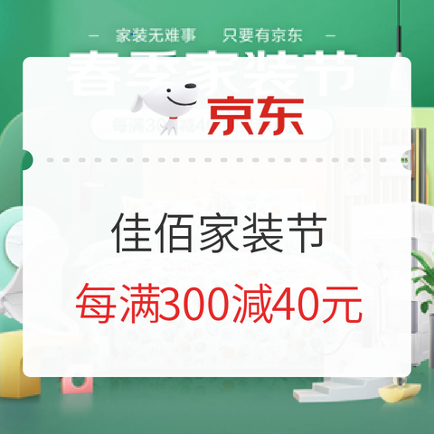 促销活动:京东 佳佰家装节