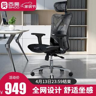 西昊(SIHOO) 人体工学电脑椅子 办公椅 电竞椅 老板椅 家用座椅转椅 M57 黑色