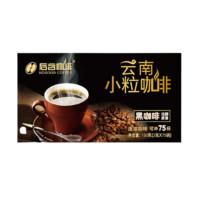 Hogood 后谷 浓醇原香 云南小粒黑咖啡 2g*75包