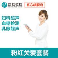 14日0点截止:瑞慈体检 粉红关爱体检套餐 全国通用