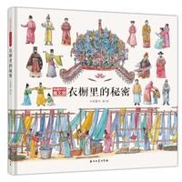 京东PLUS会员:《穿越时空看文明:全景手绘中国史—衣橱里的秘密》