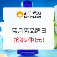 16日0点、促销活动:苏宁易购 蓝月亮超级品牌日