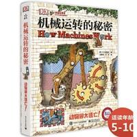 14日14点、京东PLUS会员:《DK机械运转的秘密:动物园大逃亡!》(精装)