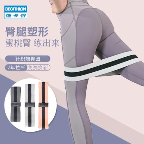 DECATHLON 迪卡侬 迪卡侬翘臀弹力带女男练臀瑜伽训练器材健身臀部弹力圈阻力带EYAC