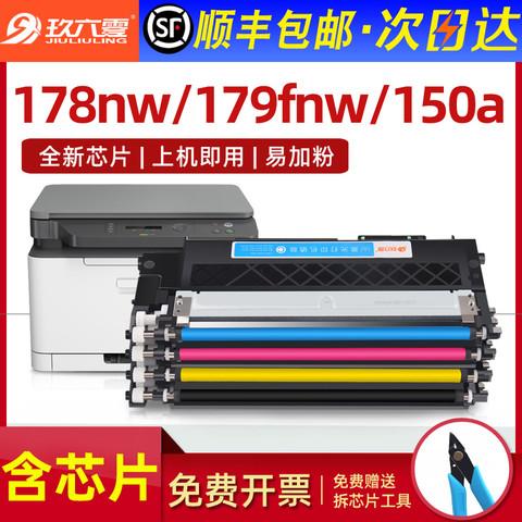 玖六零 适用惠普178nw粉盒HP179fnw硒鼓118a 150a 150nw碳粉盒Color Laser MFP m178nw彩色打印机墨盒墨粉仓