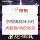 必看活动:京东 京视嗨浪24小时 电视活动专场 大额神券/特价秒杀