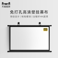 天猫魔屏 JYMB-100 60英寸 壁挂布幕